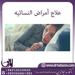 علاج-أمراض-النسائیه